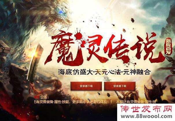 45woool传世sf发布网站上炎热夏季新开的一款传世游戏版本